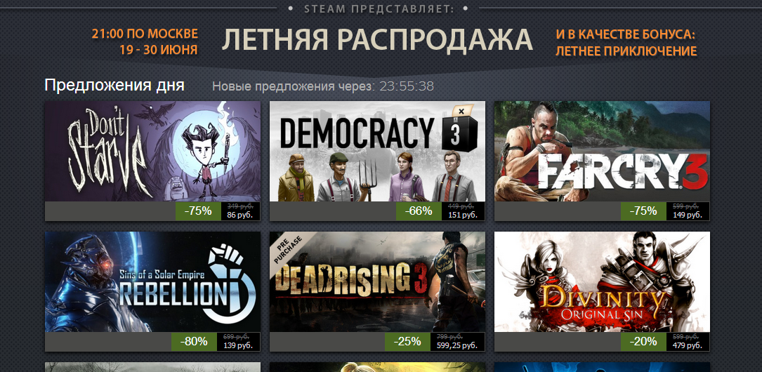 steam-sale-day-1