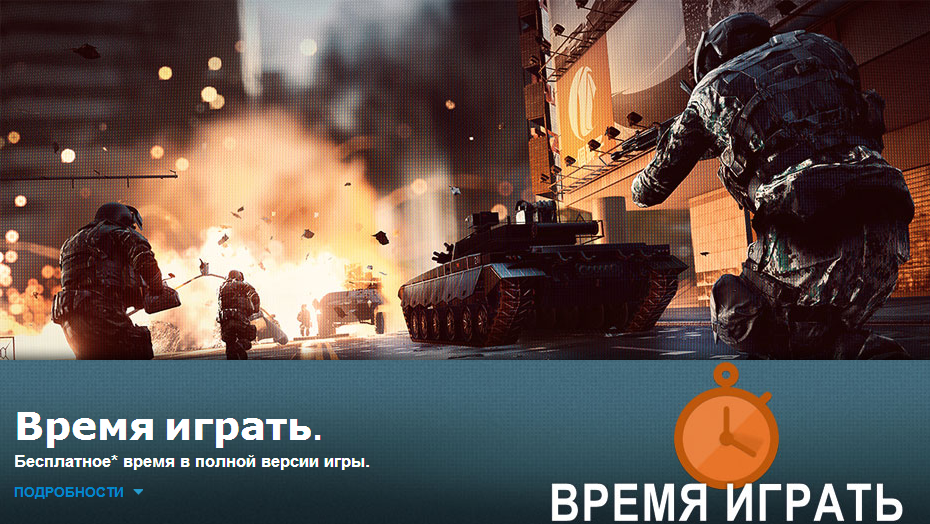 battlefield-4-freeweekend