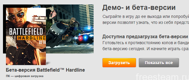 battlefield-hardline-beta-web