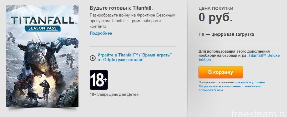 titanfall-0-rub
