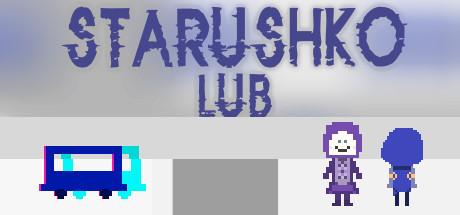 STARUSHKO LUB header