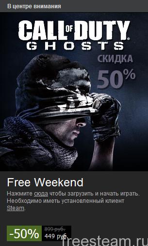COD-FREEweekend