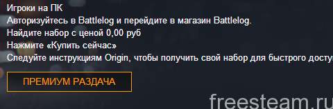 premium-drob-bf4