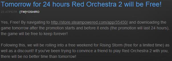 steam-red-orcheestra-2
