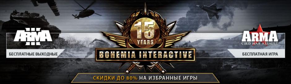 Bohemia-sale