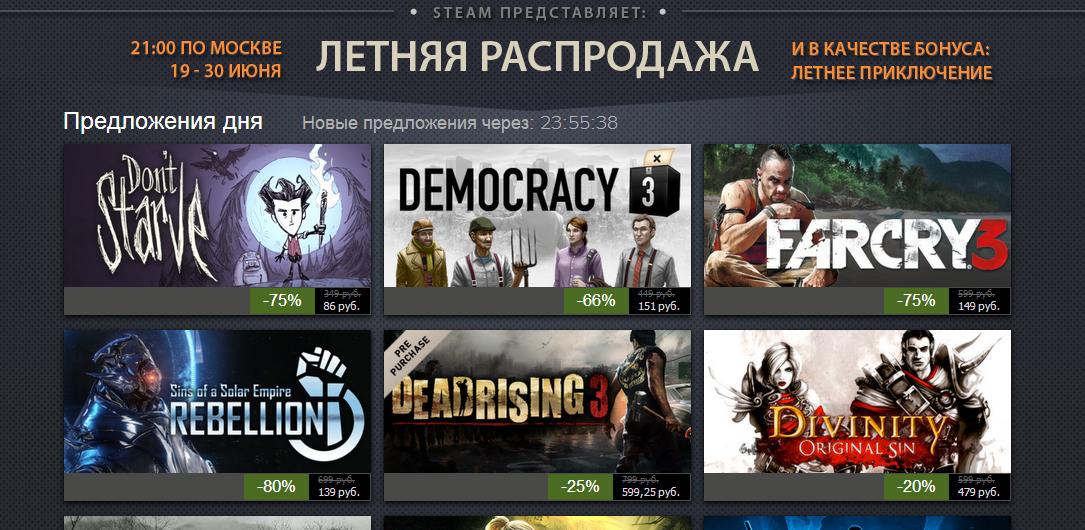 steam-sale-day-1