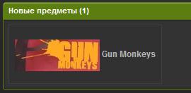 gift-gunmonk