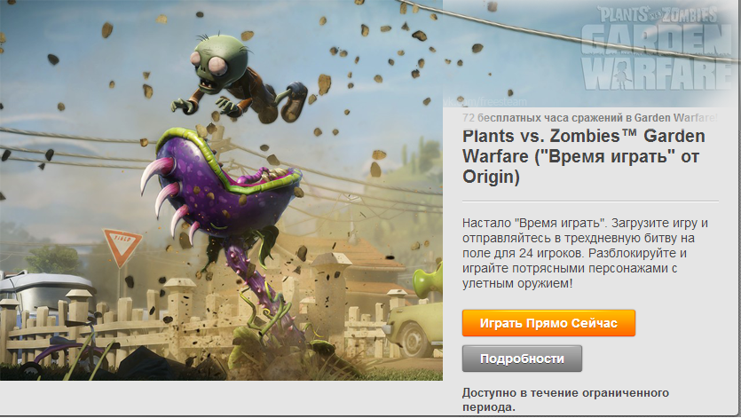 free-plants-vs-zombie
